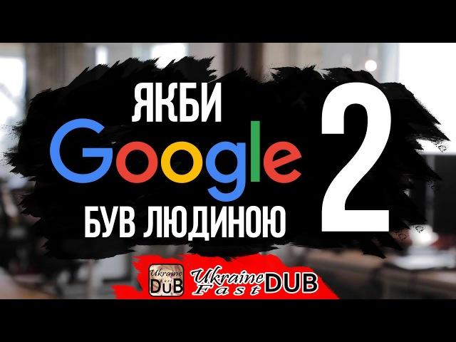 Якби Google був людиною?(UFDUB)(2/5)