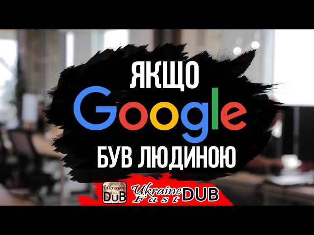 Якби Google був людиною?(UFDUB)