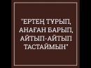 Ұйқының кезінде жанды тəнді алатын кез Ерлан Ақатаев