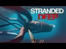 STRANDED DEEP (EXP) - ОГРОМНЫЙ КАЛЬМАР! НОВАЯ МИССИЯ