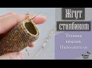ЖГУТ СТОЛБИКОМ. Русский Способ. Техника, Наполнители | TUTORIAL: Bead Crochet Rope for begginers
