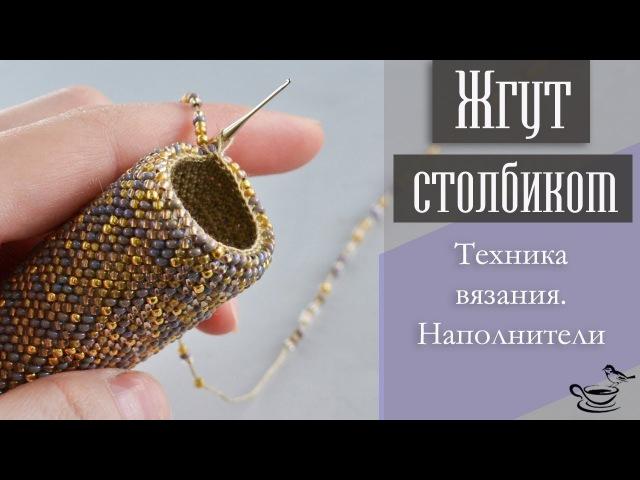 ЖГУТ СТОЛБИКОМ Техника Вязания. Наполнители | TUTORIAL Bead Crochet Rope for begginers