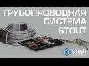 Трубопроводная система STOUT: трубы Pex-a и латунные фитинги