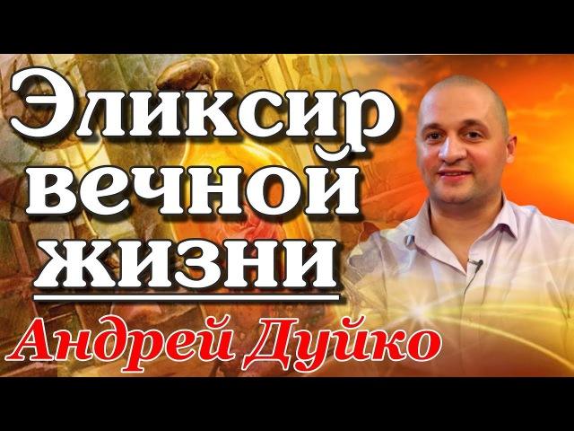 Эликсир вечной жизни Андрей Дуйко