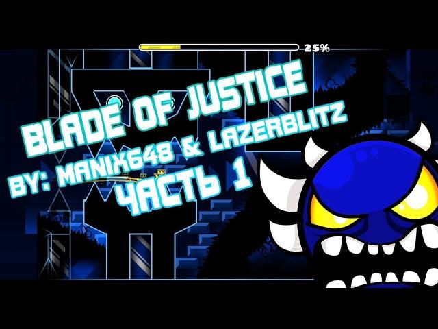 Уровни из ада - Blade of Justice by Manix648 LazerBlitz (часть 1)