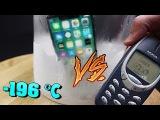 NOKIA 3310 VS  iPhone X  - ЗАМОРОЗИТЬ в ЖИДКОМ АЗОТЕ  -196 °С ... ЧТО БУДЕТ ..?!