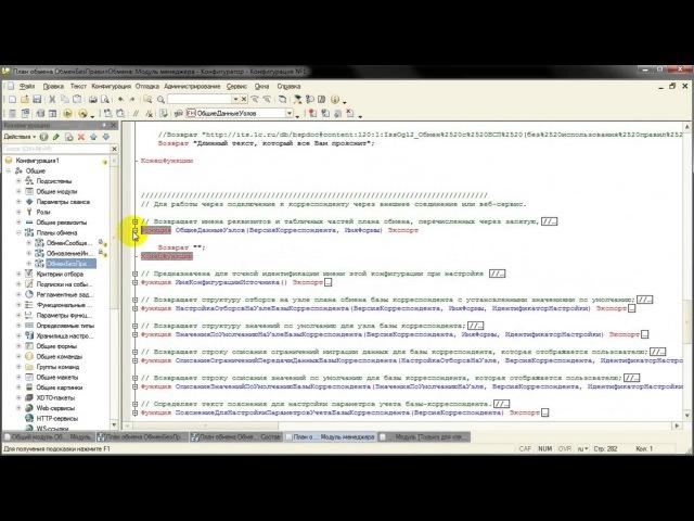 Видеоурок 1С БСП: Обмен данными (Часть 1: Теория. Обмен данными без правил обмена)