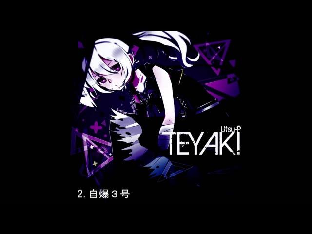 【鬱P】Utsu-P - TEYAKI (手焼き) 【Full EP】