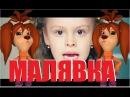 Барбоскины МАЛЯВКА