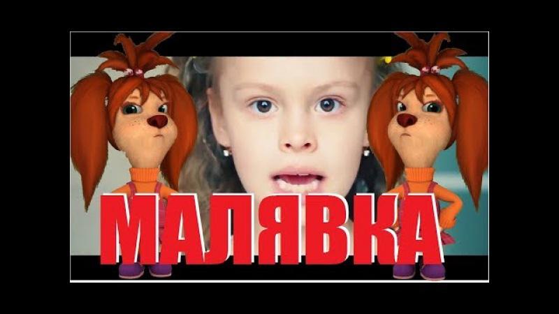Барбоскины - МАЛЯВКА