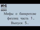 Мифы о банкротстве физических лиц, часть 1. Выпуск 5.