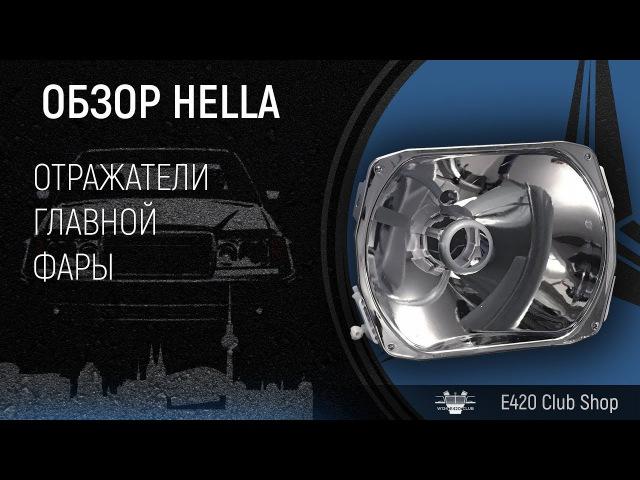 ОБЗОР 2 ОТРАЖАТЕЛИ | E420 CLUB SHOP