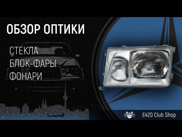 ОБЗОР 1 ОПТИКА | E420 CLUB SHOP