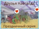 Друзья Навсегда Праздниный серия 6 серия