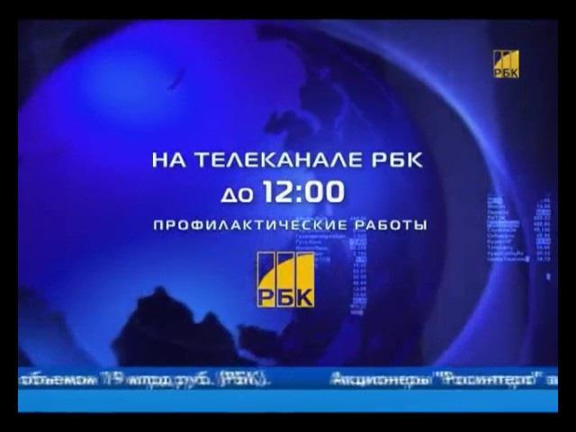 Конец эфира (РБК, 21.07.2010)
