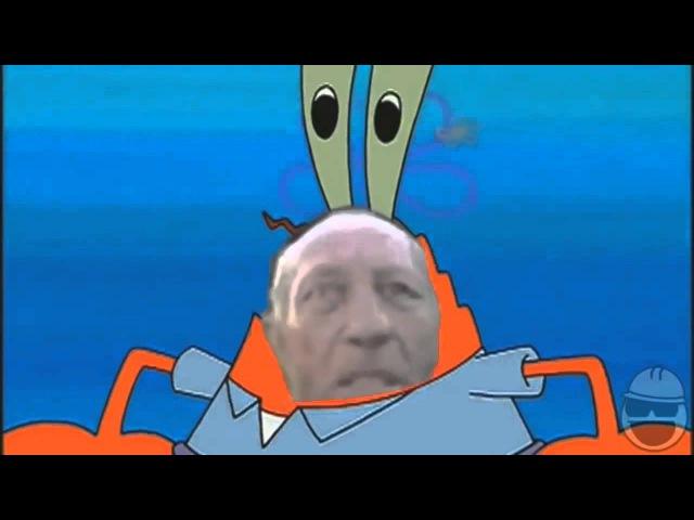 Матный Губка Боб