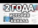 ARAKIS GAMES 2 ГОДА! - История канала: начало и развитие Проставляюсь сегодня на стрим ...