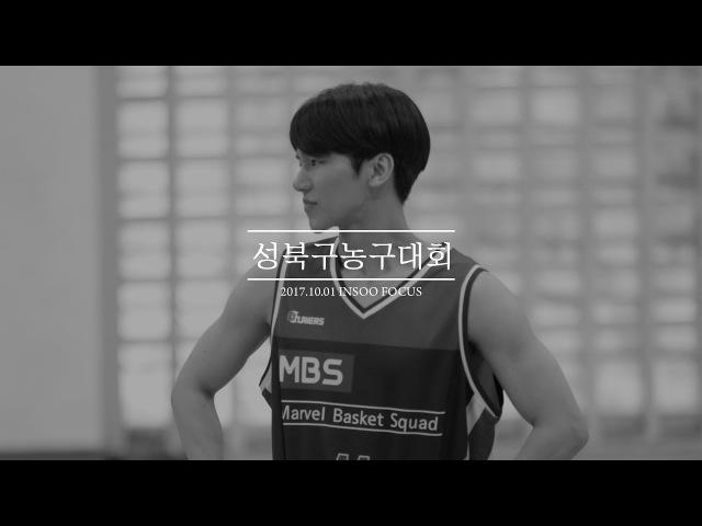 171001 성북구 농구대회 at 경동고등학교 마이네임 인수