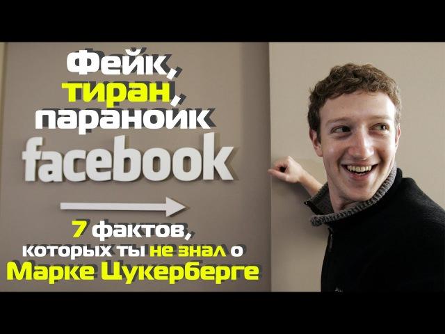 Тиран, параноик, фейк – 7 фактов, которых ты не знал о Марке Цукерберге