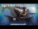 Raffer T9.8BMS + Ривьера 3200НДНД. испытания на воде