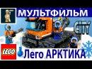 Лего АРКТИКА .Лего сити мультфильм . Мультики про конструктор лего