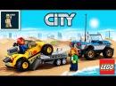 Лего сити 60082 / Лего сити внедорожник / Перевозчик песчаного багги