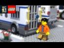 Мультфильм Лего полиция. ПОЛИЦЕЙСКИЙ на службе в полицейском участке Лего СИТИ
