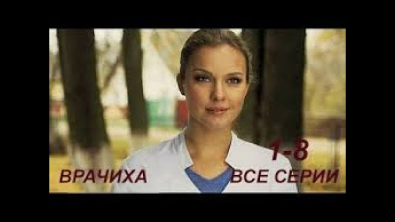 Русские мелодрамы ВРАЧИХА (все сериино)русское кино