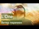 L'One Ветер перемен 2017 Премьера