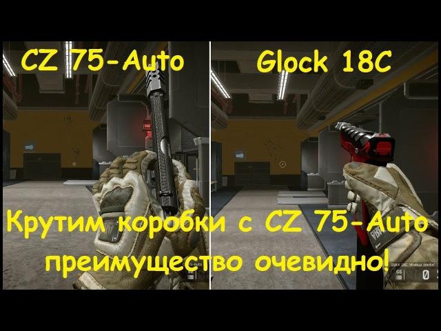 Warface. CZ 75-Auto. Самый дорогой пистолет в игре.