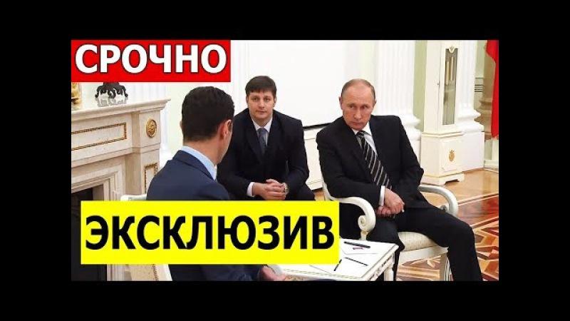 Срочно! Путин ПЕРЕИГРАЛ запад и показал КТО в мире ХОЗЯИН! Итоги переговоров Пут ...
