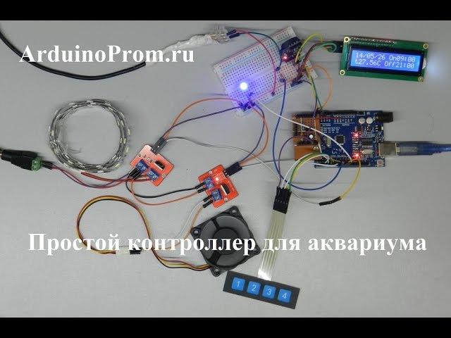 Простой контроллер для аквариума на Ардуино