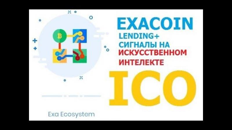 EXACOIN Обзор Lending заработать на ICO Homeblockcoin Martcoin Hextracoin Bitconnect Neoconnect