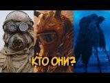Стервятники, Горные Байкеры, Ловцы Воронов из фильма Безумный Макс Дорога Ярости