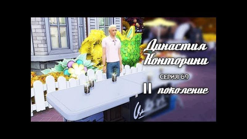The Sims 4 | Династия Конторини 69(13)