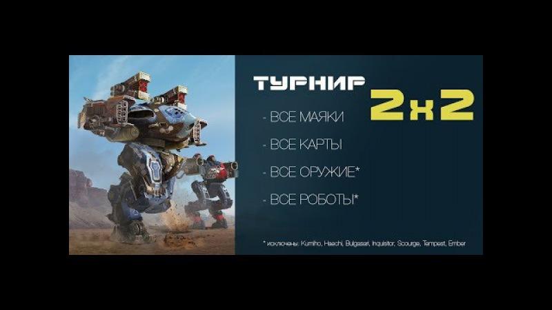 [🔴Live] ТУРНИР 2x2 — BAD vs ☆SU☆ ☢ WR (War Robots)