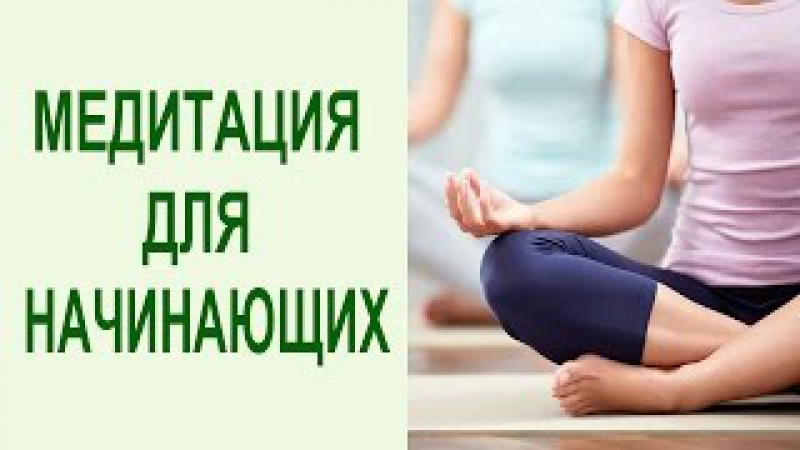 Медитация – с чего начать? 1-минутная йога медитация для начинающих в домашних условиях. Yogalife