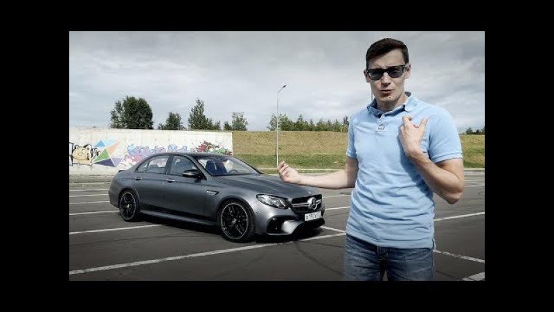 Мурашки по коже: 3,4 сек до 100! Тест-драйв и обзор Mercedes-AMG E 63 S 4Matic