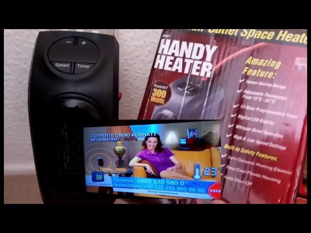 Вся правда без прикрас. Компактный керамический обогреватель Handy Heater. Результат личного опыта.