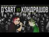 SLOVO BACK TO BEAT D'SART vs КОНДРАШОВ (ОТБОР) МОСКВА