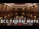 Какие секреты хранятся в Ватиканской библиотеке
