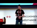 Жизнь после шардинга / Михаил Курмаев (Badoo)
