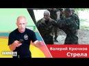 Анализ Система Стрела - Валерий Крючков