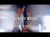 Дима Марсенко - Ты ветер, я вода (Олег Майами cover)
