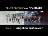 Quest PistolsПришелец  Jazz-Funk Beginners  Angelina Sushkevich