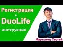 Регистрация в DuoLife - инструкция. Как зарегистрироваться в Дуолайф самостоятельно.