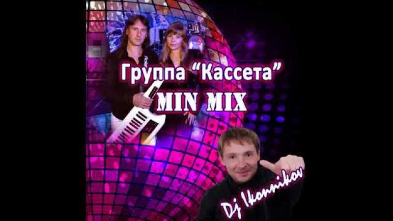 Гр. Кассета - Min... Mix (Dj Ikonnikov)