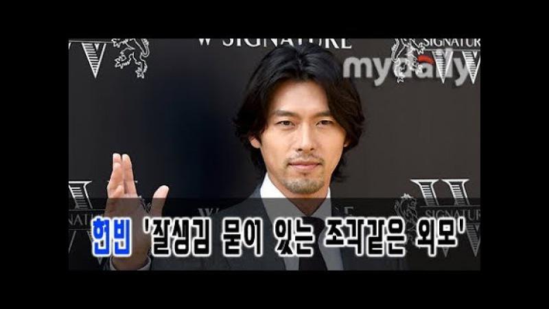 현빈(Hyun Bin) '잘생김 묻어 있는 조각같은 외모' [MD동영상]