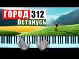 Город 312 - Останусь кавер пианино