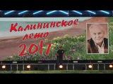 Калининское лето 2017 концерт на главной сцене